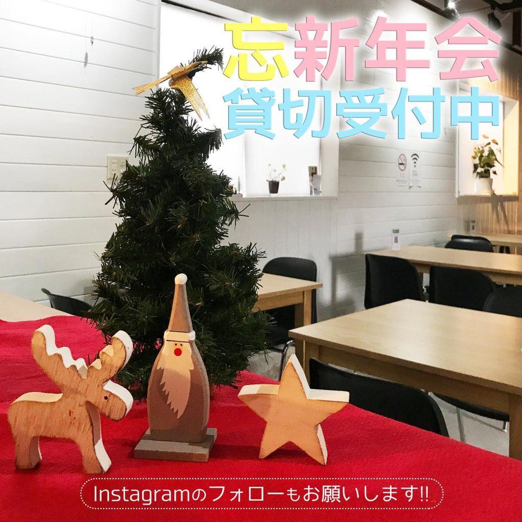 忘年会やクリスマス・新年会ご予約受付中